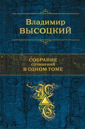 Собрание сочинений в 1томе/Высоцкий