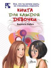 Книга д/каждой девочки