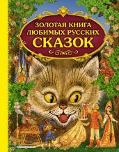 Золотая книга любимых русских сказок (мел.)
