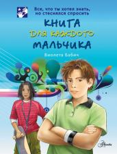 Книга д/каждого мальчика(best)