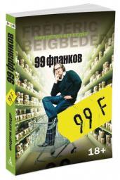 99 франков/м