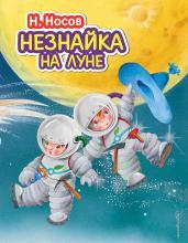 Незнайка на Луне(ил. О. Зобниной)СиС