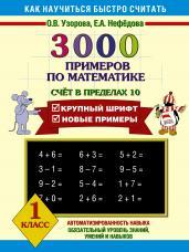 3000 прим.п/мат.1кл(Счет в пред.10)