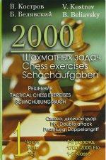 2000 шахматных задач.Ч.1.Связка,двойной удар.Решеб
