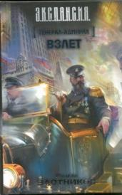 Генерал-адмирал.Взлет/ЭКСПАНСИЯ