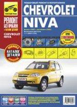 Рук.по рем.ВАЗ-2123i Chevrolet-Niva с 2002г.РБП