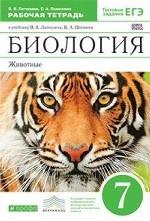 Биология 7кл.Р/т.Животные(вертикаль)