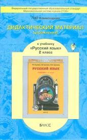 """Дид.матер.к уч.""""Русский язык""""2кл.ФГОС"""