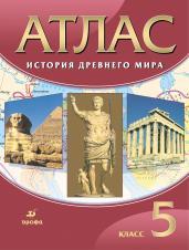 Атлас по истории др.мира 5кл.ДИК.(ФГОС)
