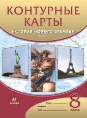 К/к по Истории Нового времени.8кл.XIXв.(ФГОС)