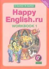 Happy English.ru 7кл.Р/т.Ч.1.ФГОС