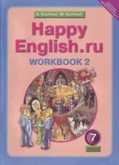 Happy English.ru 7кл.Р/т.Ч.2.ФГОС