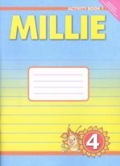 Millie 4кл.Р/т.ФГОС