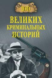 100 великих криминальных историй
