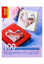 Подарки из денег.100 поделок