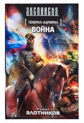 Генерал-адмирал.Война/ЭКСПАНСИЯ