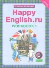 Happy English.ru 5кл.Р/т.Ч.1.ФГОС