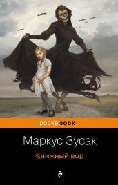 Книжный вор/м