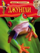 Джунгли.Детская энциклопедия