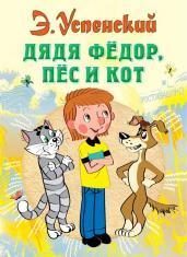 Дядя Федор,пес и кот