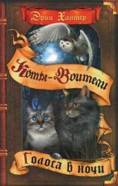 Коты воители.Голоса в ночи.Кн.3(Знамение звезд)