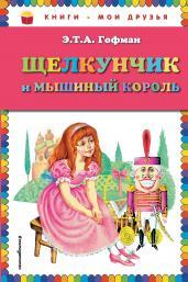 Щелкунчик и мышиный король/КМД