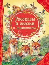 Рассказы и сказки о животных/ВЛС