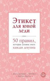 Этикет д/юной леди.50 правил, которые должна з