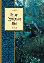 Поэзия Серебряного века/ЗСП