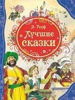 Лучшие сказки (ВЛС) Гауф В.
