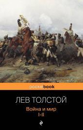 Война и мир.Том I-II/м