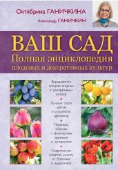 Ваш сад.Полн.энц.плодовых и декорат.культур