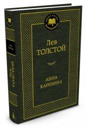 Анна Каренина/МК