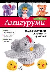 Амигуруми:милые игрушки,связанные крючком