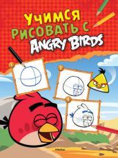 Angry Birds.Учимся рисовать с Angry Birds