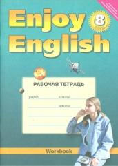 Enjoy English 8кл.Р/т.ФГОС
