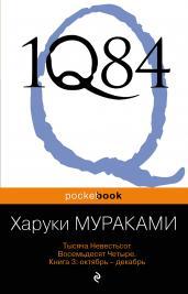 1Q84.Тысяча Невестьсот Восемьдесят Четыре.Кн.3/м
