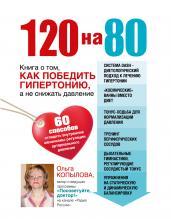 120 на 80.Книга о том,как победить гипертонию