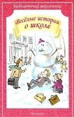 Веселые истории о школе/Библиотечка школьника
