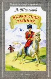 Кавказский пленник/Библиотечка школьника