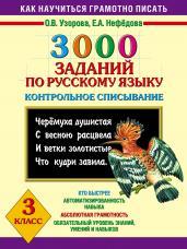 3000 заданий п/рус.яз.3кл.Контр.списывание