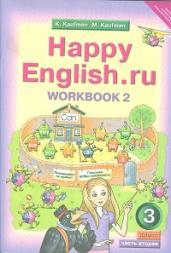 Happy English.ru 3кл.Р/т.Ч.2.ФГОС