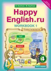 Happy English.ru 4кл.Р/т.Ч.1.ФГОС