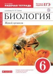 Биология 6кл.Р/т.Живой организм(С тест.зад.егэ)Кра