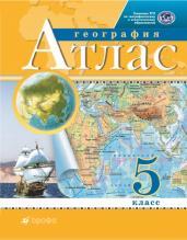 Атлас по географии 5кл.ДиК.ФГОС