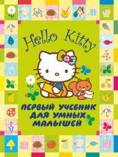 Hello Kitty.Первый учебник д/умных малышей
