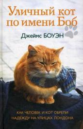 Уличный кот по имени Боб.Как человек и кот обрели