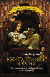 Книга шипов и огня