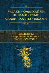Шедевры персидской лирики в 1 томе