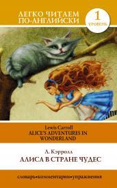 Алиса в стране чудес=Alice's Adven